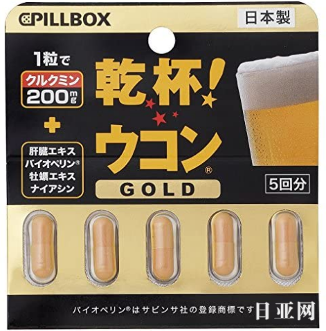 CPILLBOX姜黄 解酒护肝胶囊 5次量
