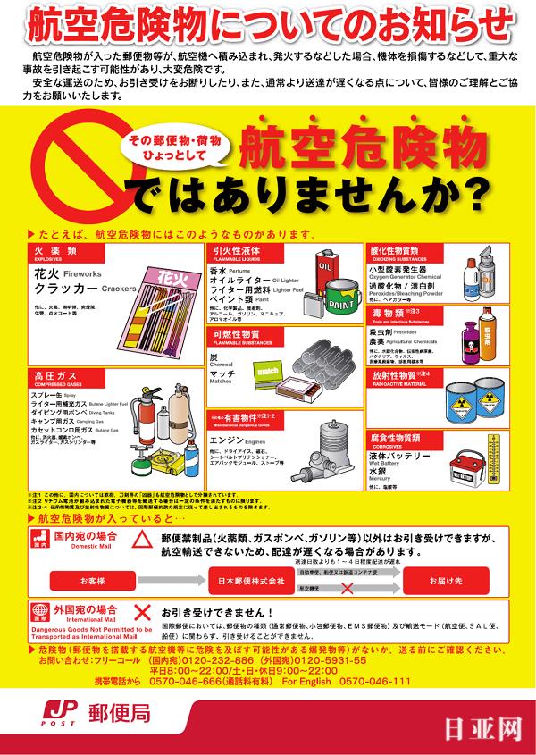 在日本寄快递,和中国有什么不同?