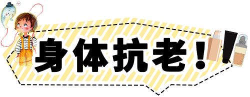 日本延缓衰老知识