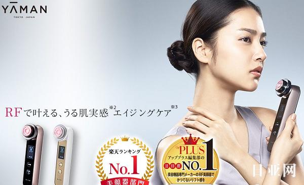 日本美容仪有用吗有效果吗?