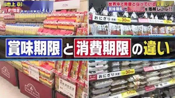 赏味期限和消费期限的区别