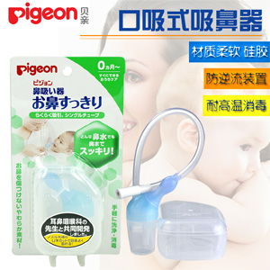 Pigeon贝亲 婴儿安全通鼻器 新生儿可用