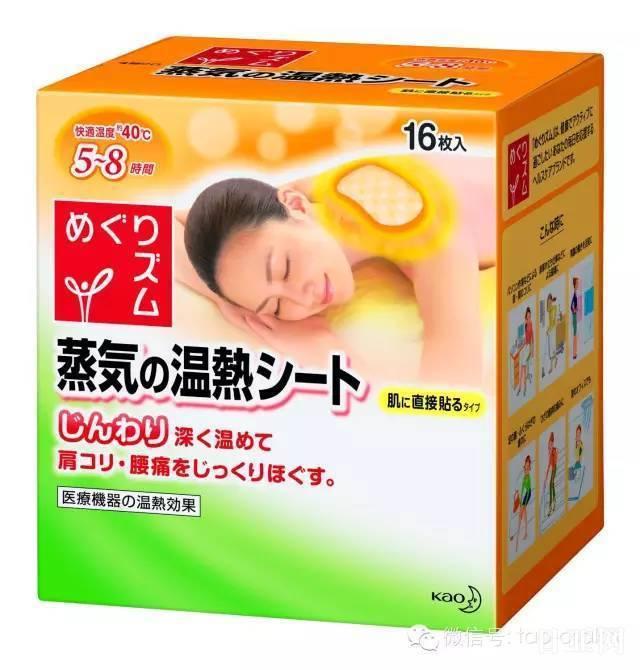 日本花王蒸汽肩贴使用说明