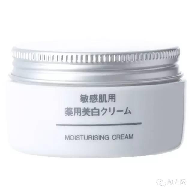 日本无印敏感肌药用美白霜 45g