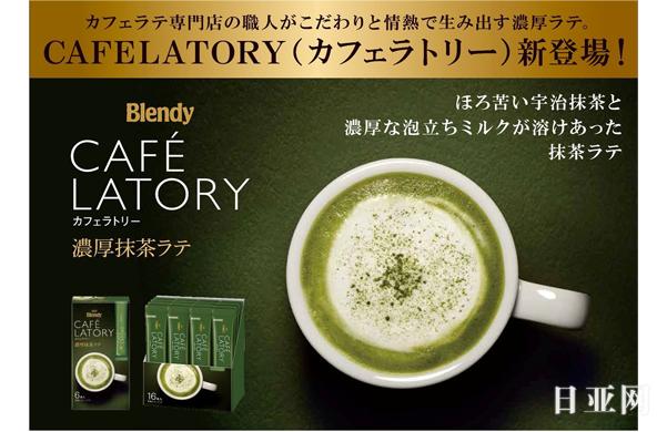 Blendy AGF 浓厚抹茶拿铁16支
