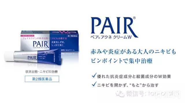 日本狮王Pair祛痘膏用法成分说明书