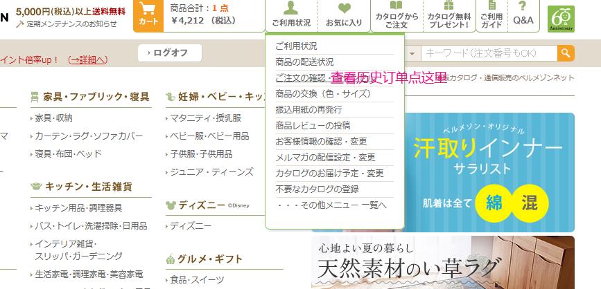 日本千趣会历史订单查询