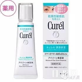 日本Curel珂润浸润保湿眼部美容液 20g使用说明