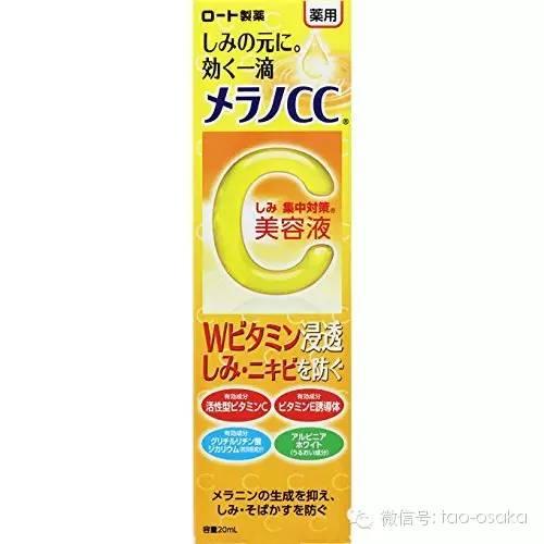 日本乐敦CC美白淡斑美容液使用说明