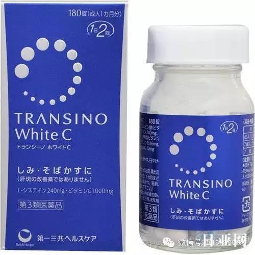 日本第一三共祛斑美白丸使用说明