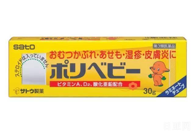 日本佐藤制药婴儿药湿疹膏说明书中文版