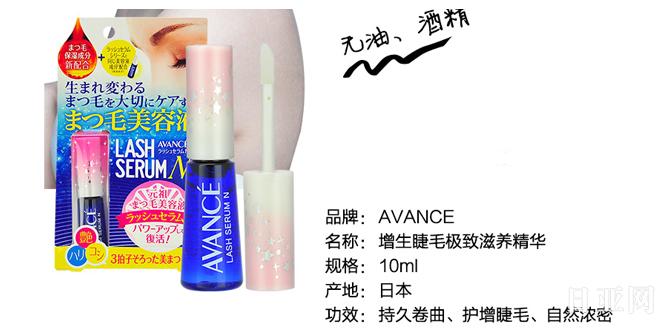 日本Avance睫毛增长液使用方法注意事项