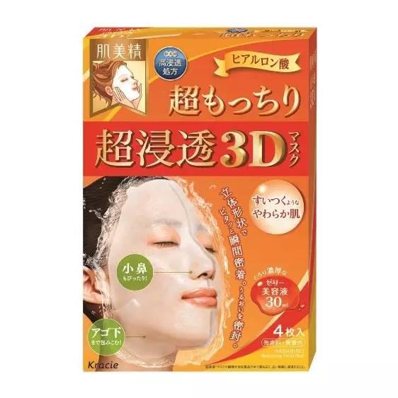 日本肌美精超渗透3D面膜(超Q嫩)使用说明