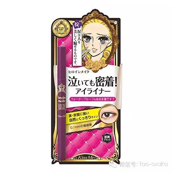 日本伊势半Kiss Me极细防水眼线液笔使用说明