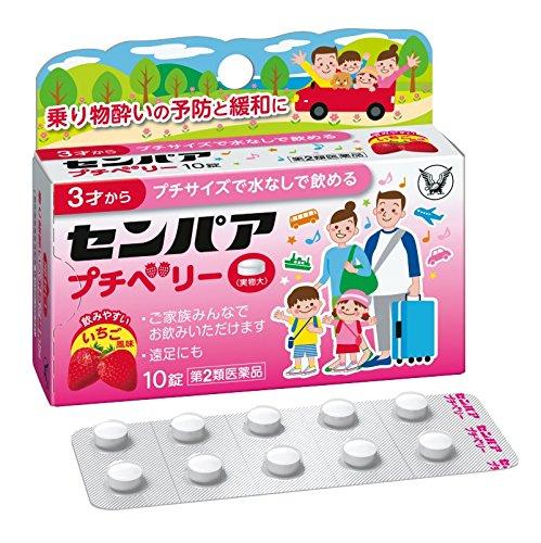 日本大正制药晕车晕船药
