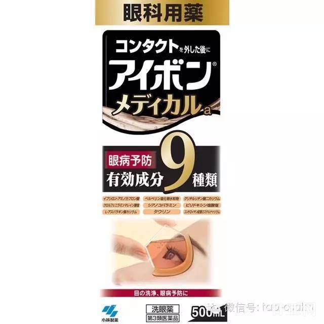 日本小林制药黑9洗眼液使用说明
