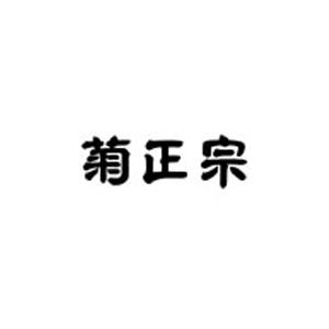 日本菊正宗(kikumasamune)