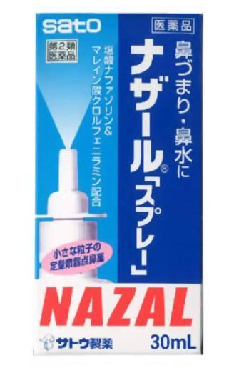 日本Sato佐藤制药 NAZAL鼻炎喷剂