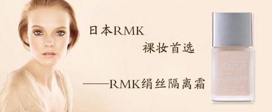 RMK官方标配RMK绢丝隔离霜 RMK粉底