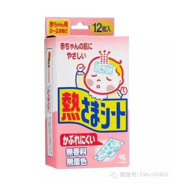 日本小林制药退热贴 0-2岁使用说明