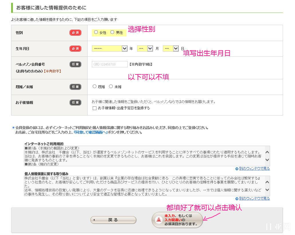 日本千趣会bellemaison海淘注册购物攻略教程