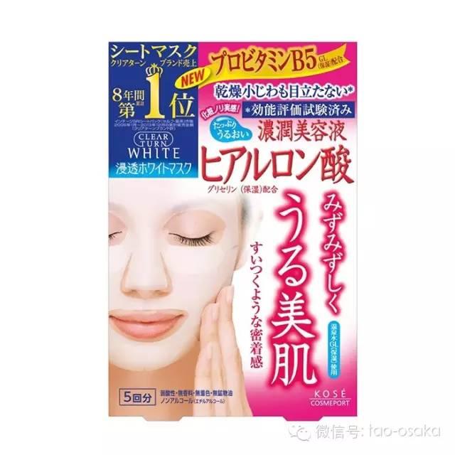 日本KOSE/高丝玻尿酸强化保湿面膜使用说明