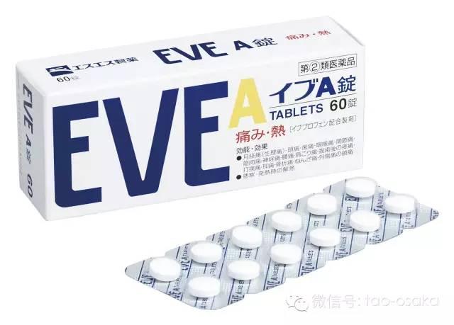 日本白兔制药止痛片说明书注意事项