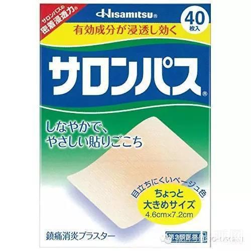 日本撒隆巴斯镇痛贴使用说明