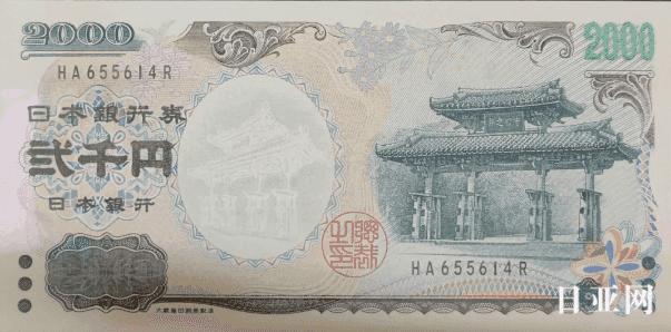 日元纸币上的人物是谁