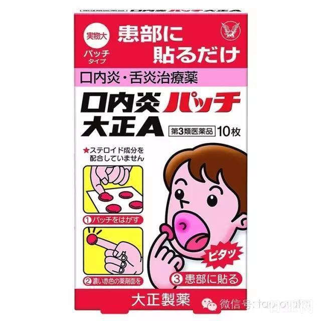 日本大正口腔溃疡贴使用说明