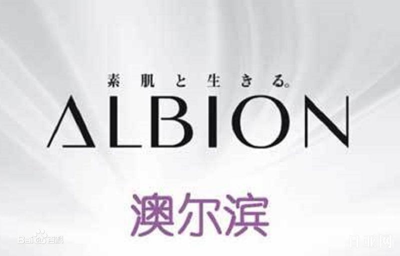 日本澳尔滨ALBION高端美妆品牌