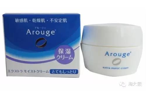 日本Arouge保湿霜 30g怎么样
