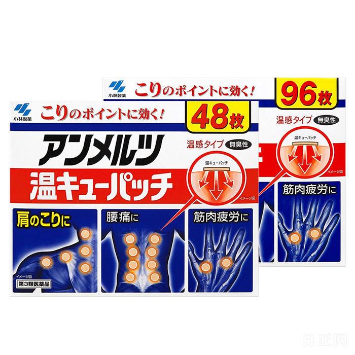 日本小林制药安美露温感消炎镇痛贴成分说明书