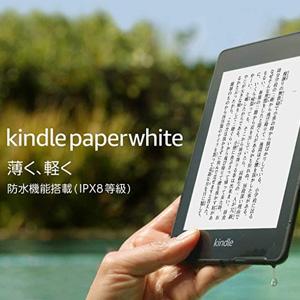 Kindle Paperwhite 电子书阅读器 防水版 8GB 黑色 wifi连接 IPX8
