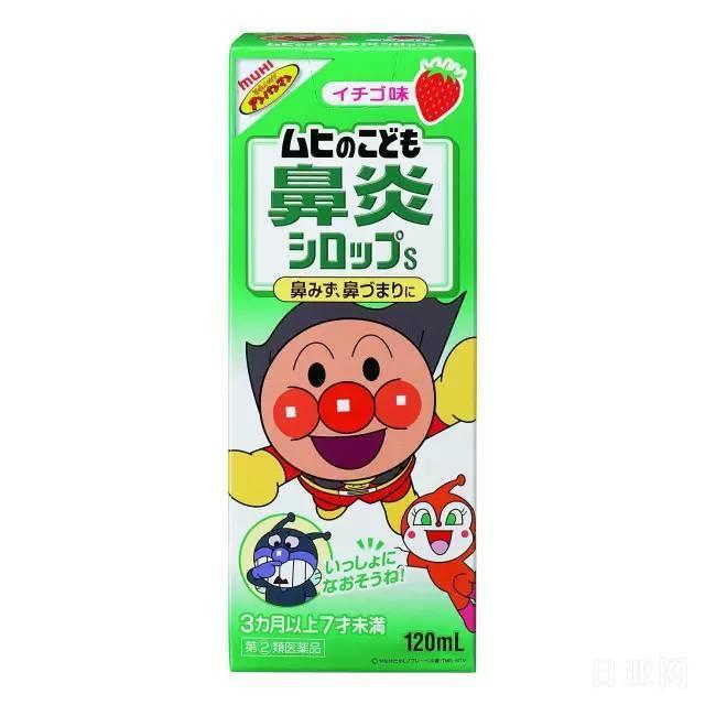 日本池田模范堂儿童鼻炎糖浆 120ml使用说明