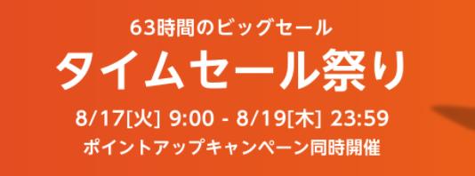 日本亚马逊限时大促8.17开启