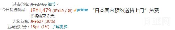 小林制药 有机栽培明日叶健康青汁 3g×30袋