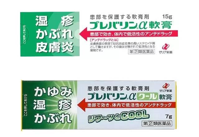 日本ゼリア新药湿疹皮肤炎治疗软膏怎么样