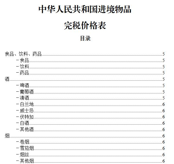 个人行邮完税价格表 中华人民共和国进境物品完税价格表