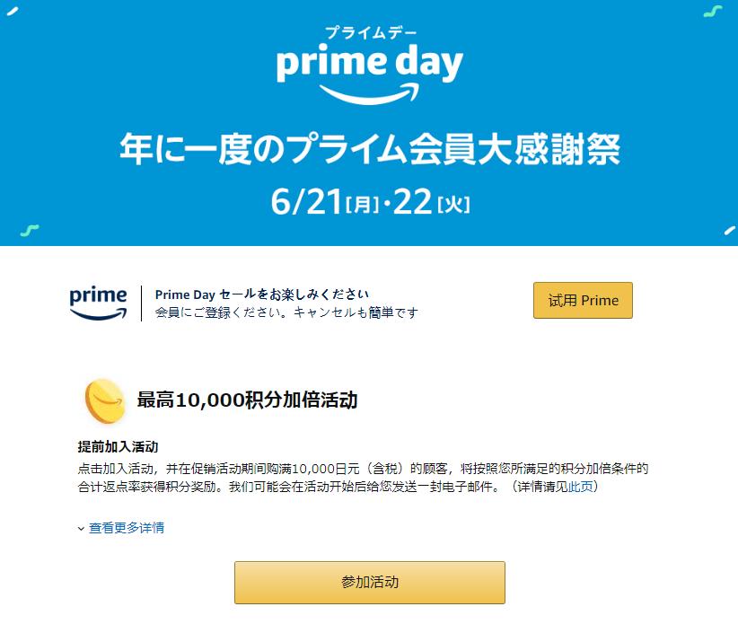 日本亚马逊2021 Prime Day会员日6月20日开启