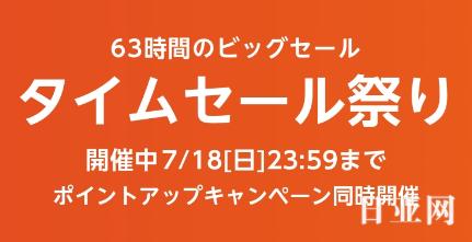 日本亚马逊限时大促7.17开启